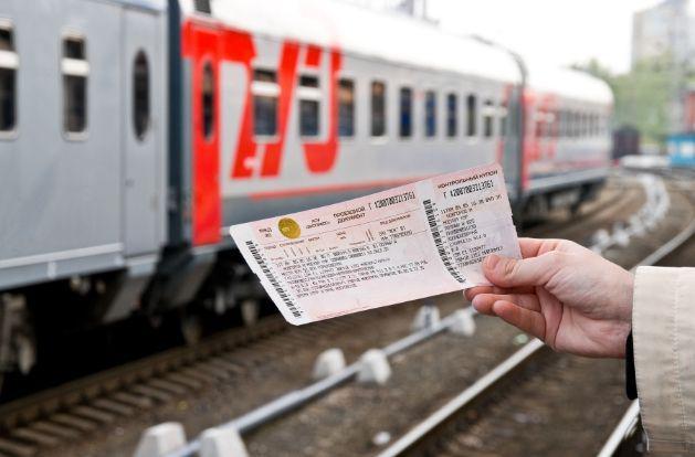 ЖД билеты
